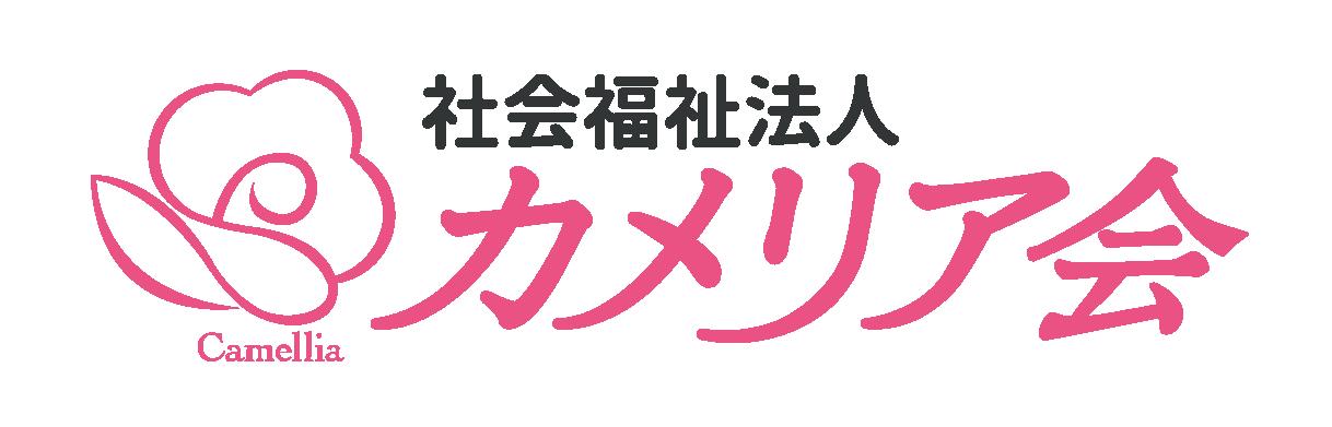 カメリア会サイト用-01